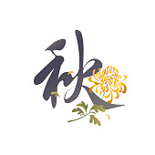 """Chinese hieroglyph """"Autumn"""" with a yellow chrysanthemum flower. Floral calligraphic tattoo design with Chinese character """"Fall"""". Calligraphic tattoo watercolor effect vector design isolated on white."""