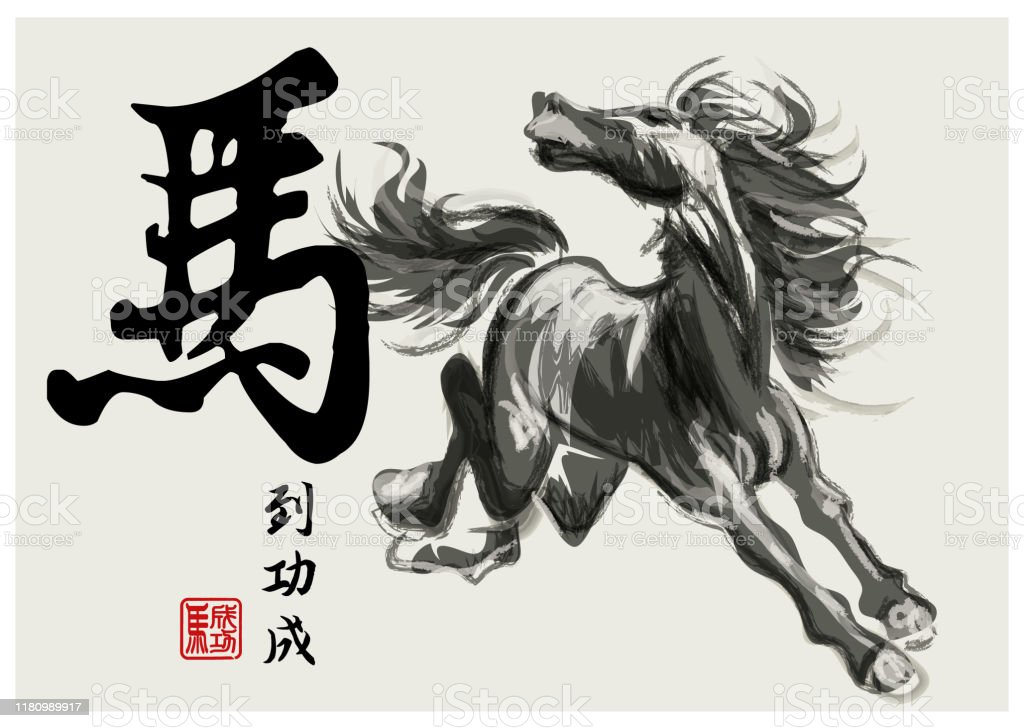 Chinese Horse Calligraphy Oriental Style Painting Of A Running Horse Traditional Water Colour And Ink Wash Translation Successful Vector Illustration Stock Illustration Download Image Now Istock