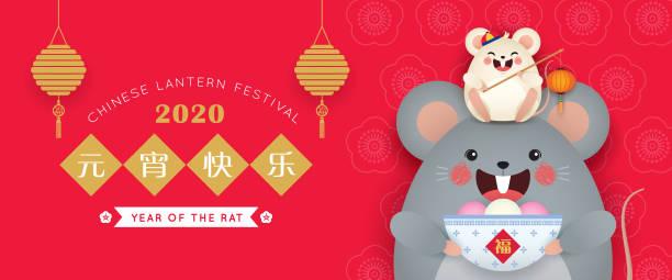 2020中国のランタンフェスティバル(元小傑)バナー - 唐元(甘い餃子スープ)&ランタンを保持している漫画のネズミ - パターンや背景点のイラスト素材/クリップアート素材/マンガ素材/アイコン素材