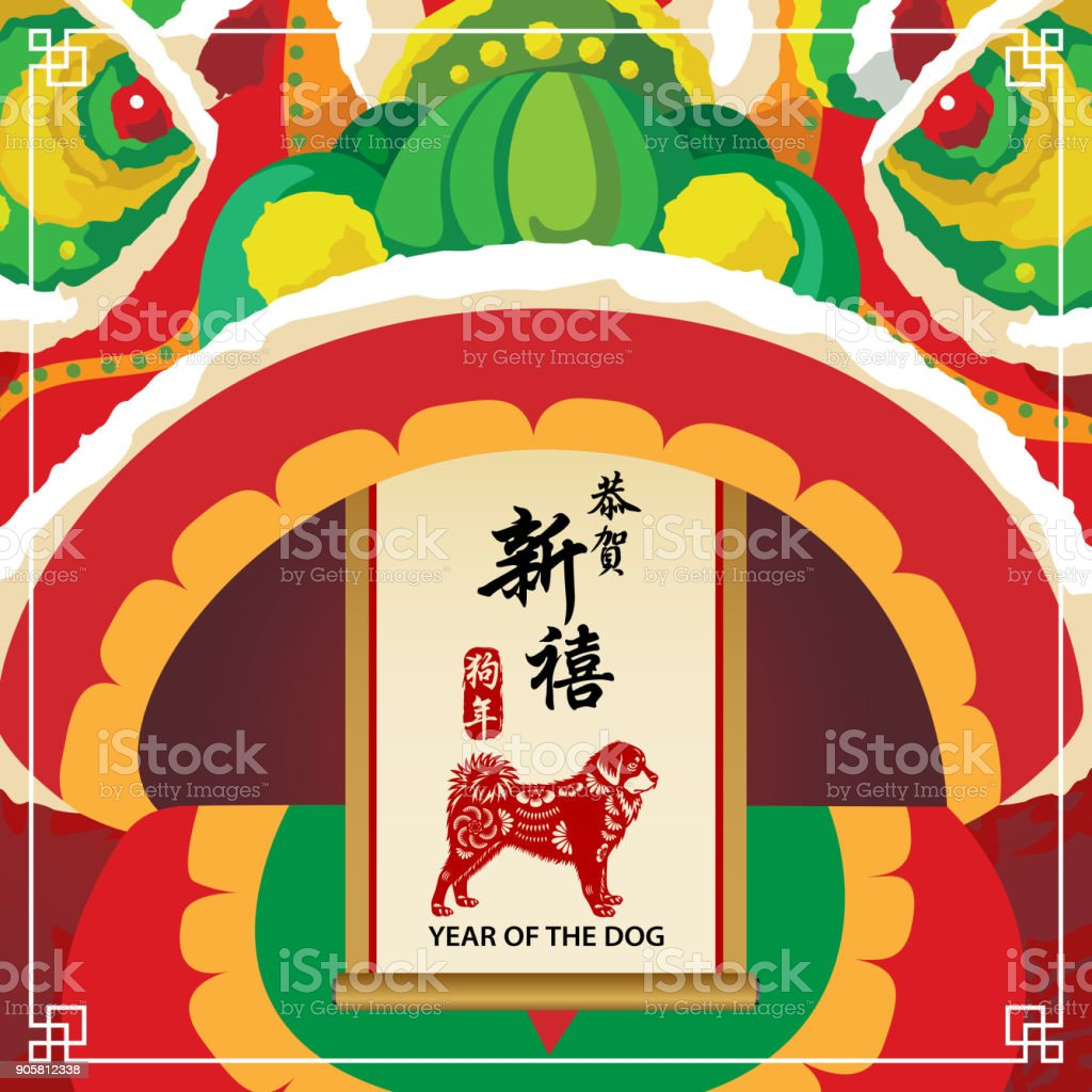 Chinese Liondance Celebrates Dog Year royalty-free chinese liondance celebrates dog year stock illustration - download image now