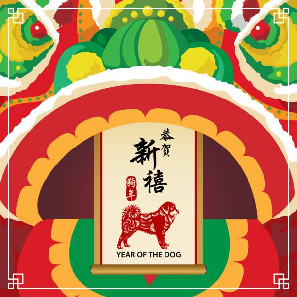 Chinese Liondance Celebrates Dog Year vector art illustration
