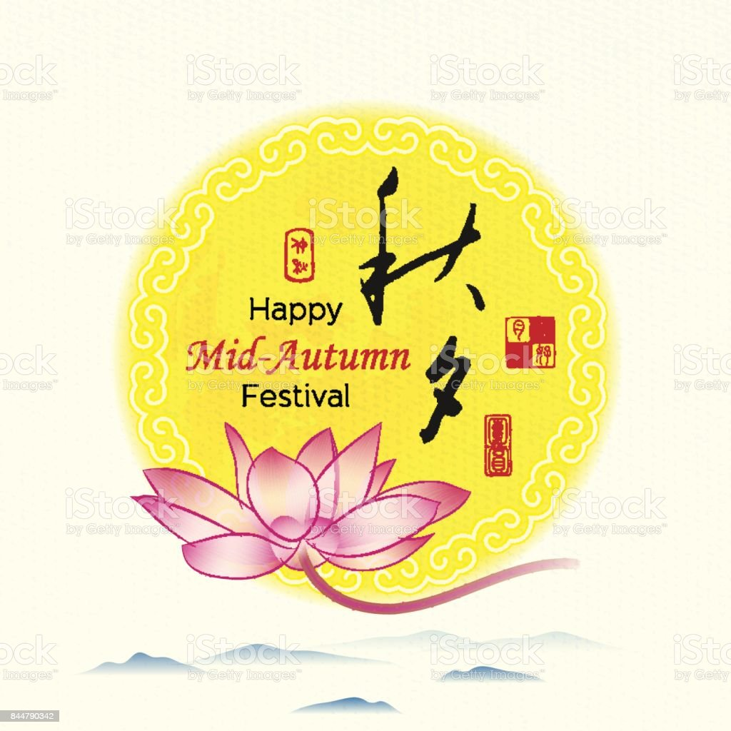 Chinese mid autumn festival chinese character reunion and seal chinese mid autumn festival chinese character reunion and seal meaning mid autumn izmirmasajfo