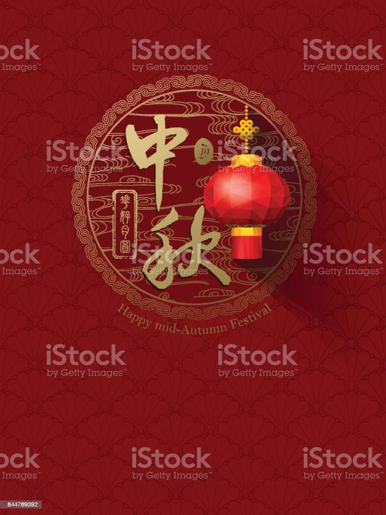 Chinese mid autumn festival, Chinese character 'Zhong Qiu ' and Seal meaning 'reunion' vector art illustration
