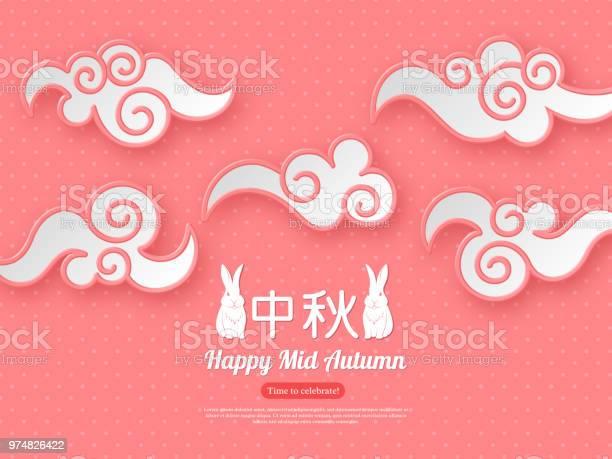 Chinese mid autumn festival design paper cut style clouds on color vector id974826422?b=1&k=6&m=974826422&s=612x612&h=oiycs qih9cxjdswdoc91tswo56qfrelp4wqibvvivg=