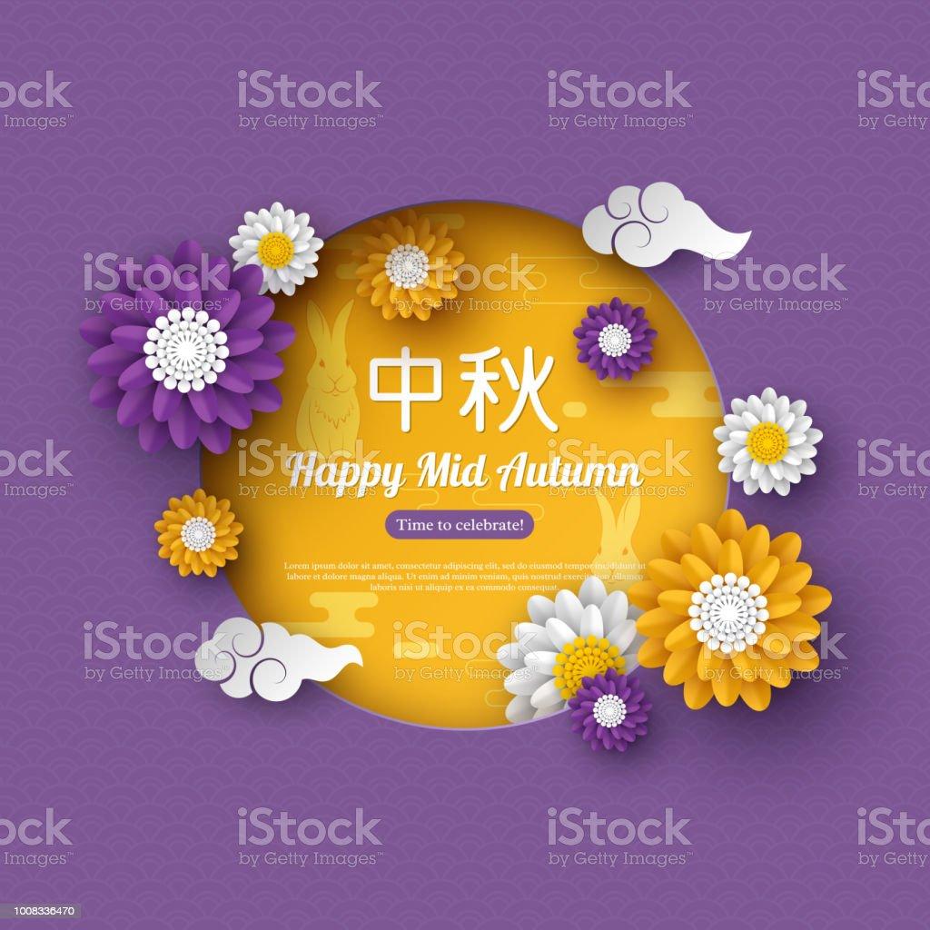Çince Orta Sonbahar Festivali tasarım. Kağıt kesme tarzı çiçek bulutlar ve geleneksel desen. Çin kaligrafi çeviri - Mid sonbahar vektör çizim. vektör sanat illüstrasyonu