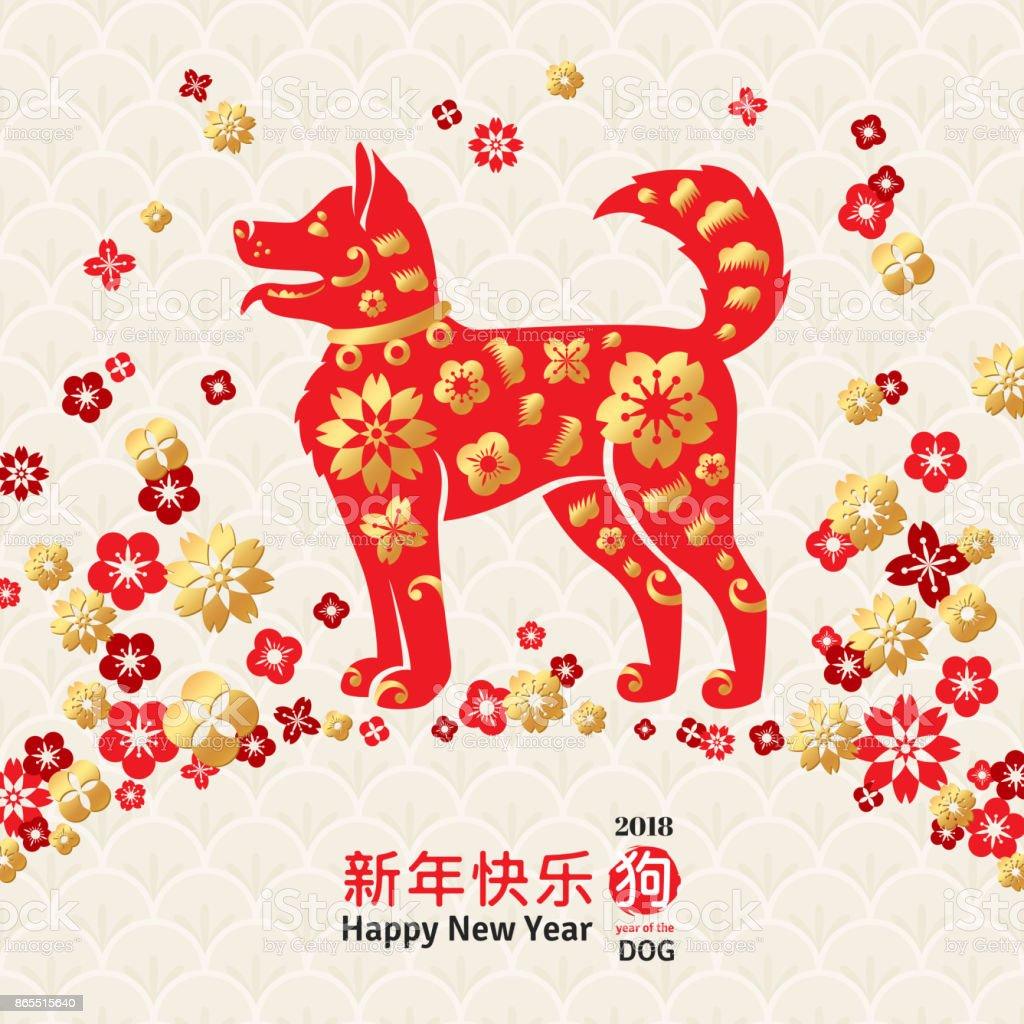 Chinese New Yea Dog vector art illustration