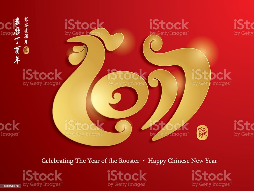Chinese New Year 2017 The Of Rooster Royalty Free