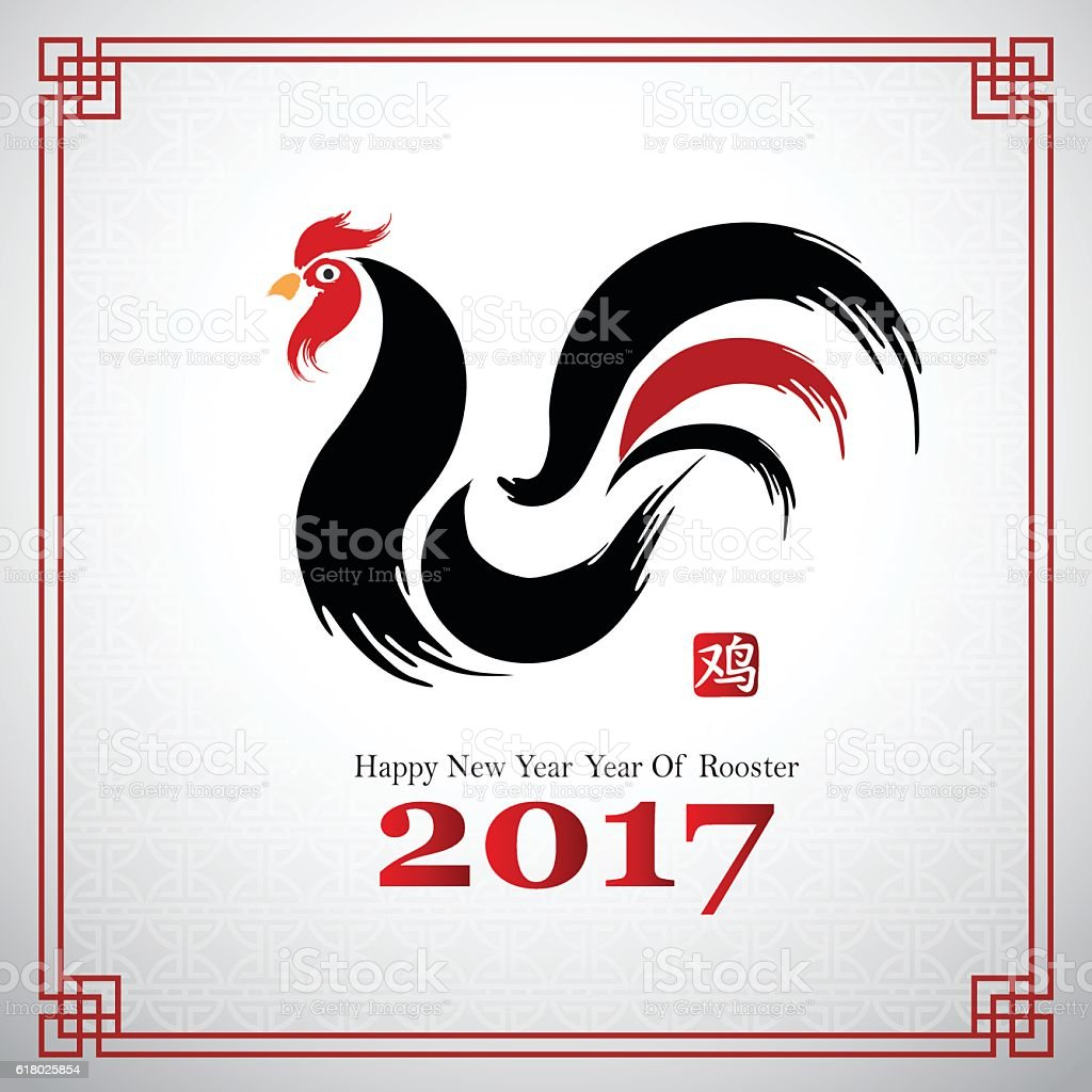 chinese new year 2017 royalty free stock vector art - When Is Chinese New Year 2017