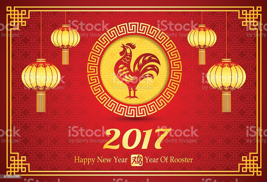 Chinese new year 2017 vector art illustration