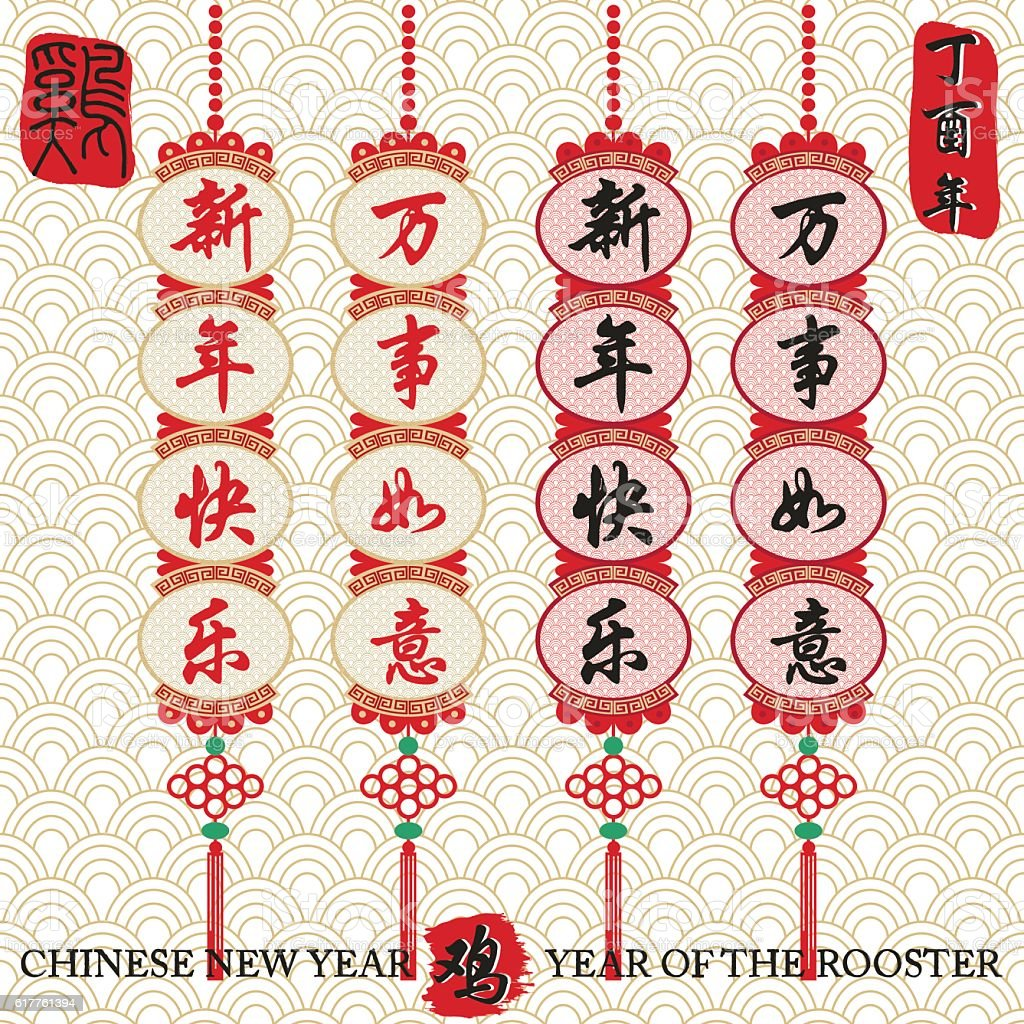 74b365bcf Chinese New Year 2017,Chinese Zodiac.Stamps Translation:Vintage Rooster  Calligraphy. royalty