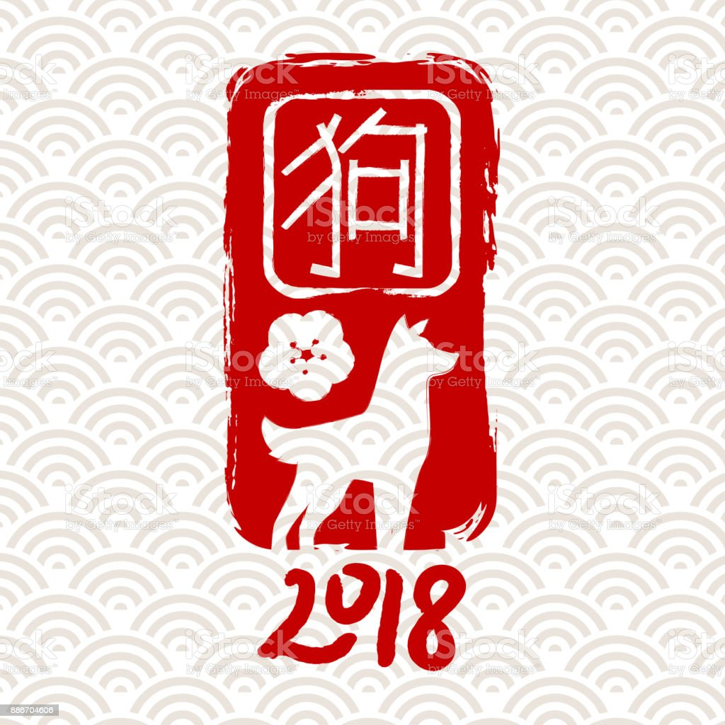 chinese new year 2018 dog art greeting card background royalty free chinese new year 2018
