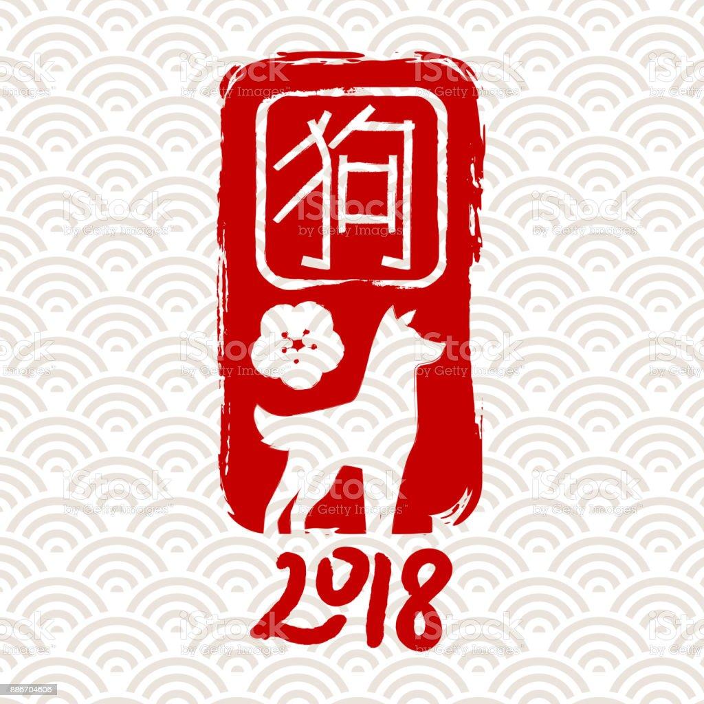 Chinesisches Neujahr 2018 Hund Kunst Grußkarten-Hintergrund – Vektorgrafik
