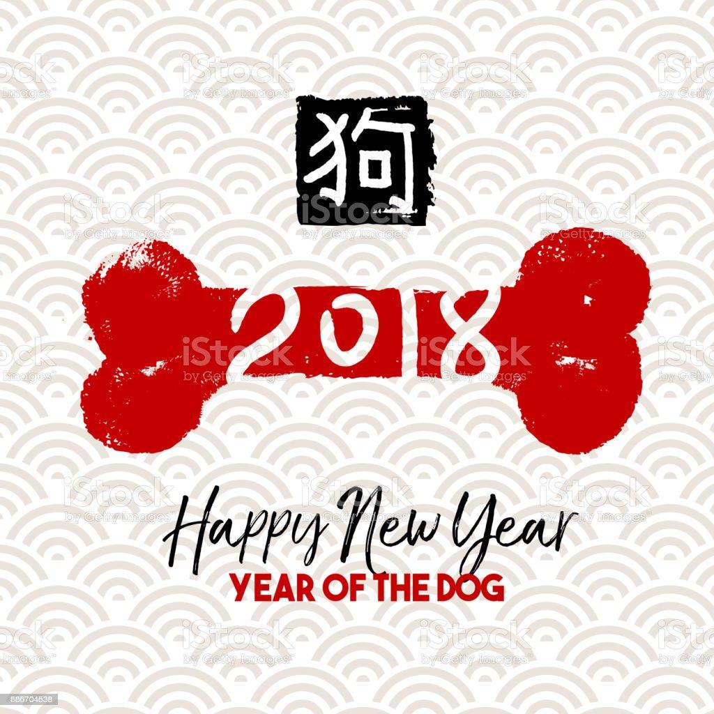 Chinese new year 2018 dog bone greeting card stock vector art more chinese new year 2018 dog bone greeting card royalty free chinese new year 2018 dog m4hsunfo
