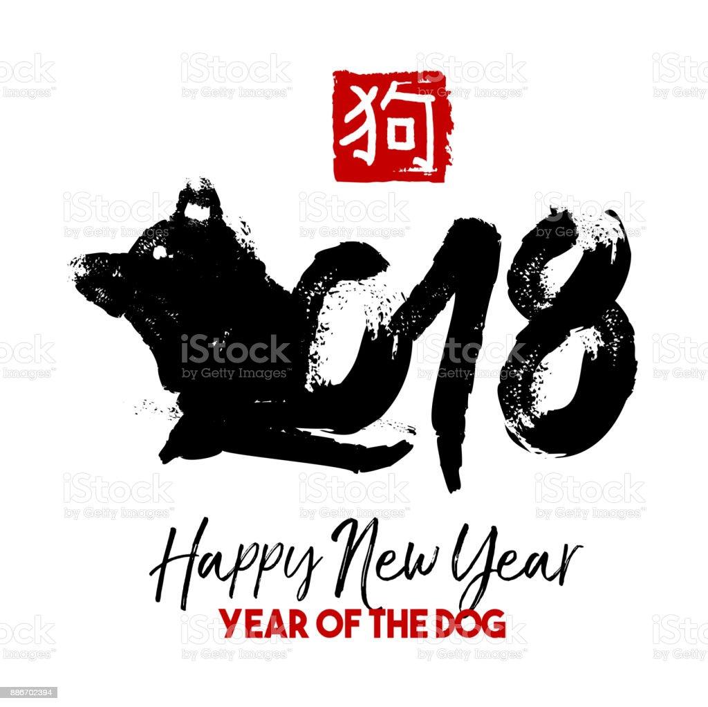 Chinesisches Neujahr 2018 Handgezeichneten Hund Zitat Kunst Stock ...