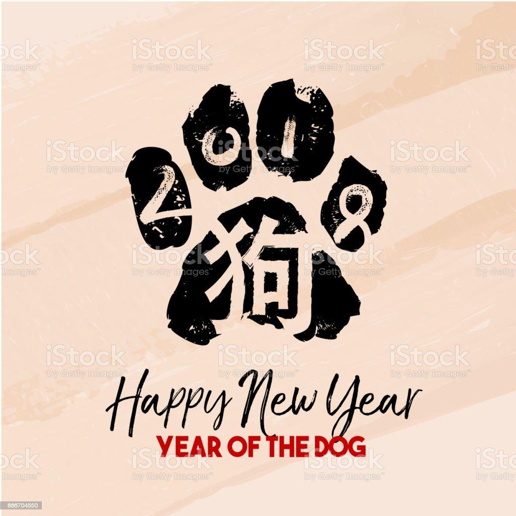 Chinesisches Neujahr 2018 Hund Pfote Form Abbildung – Vektorgrafik