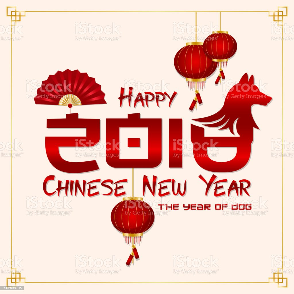 chinese new year 2018 dog year banner and card design illustration template royalty free chinese