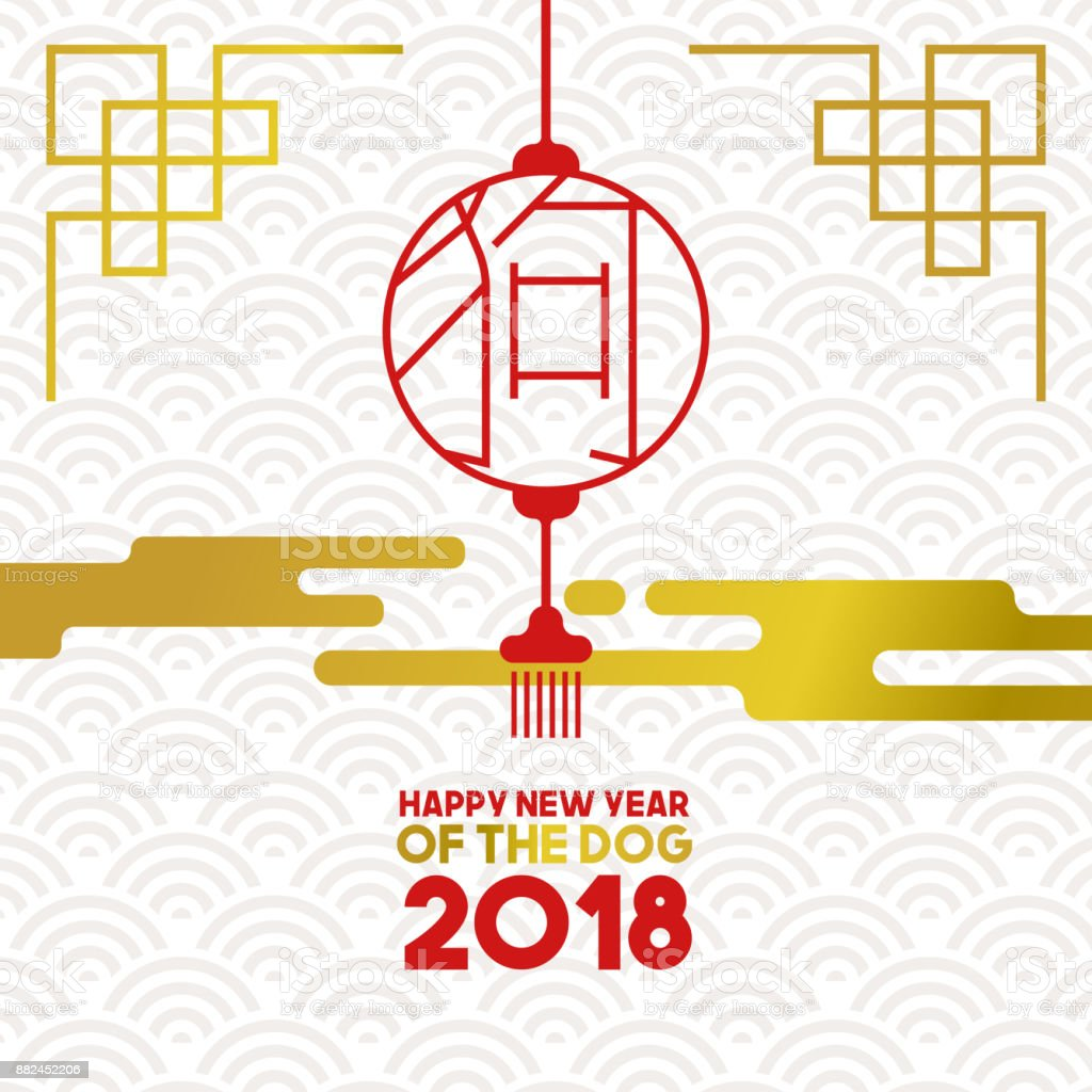 Chinese New Year 2018 Gold Paper Lantern Card Stock Vector Art