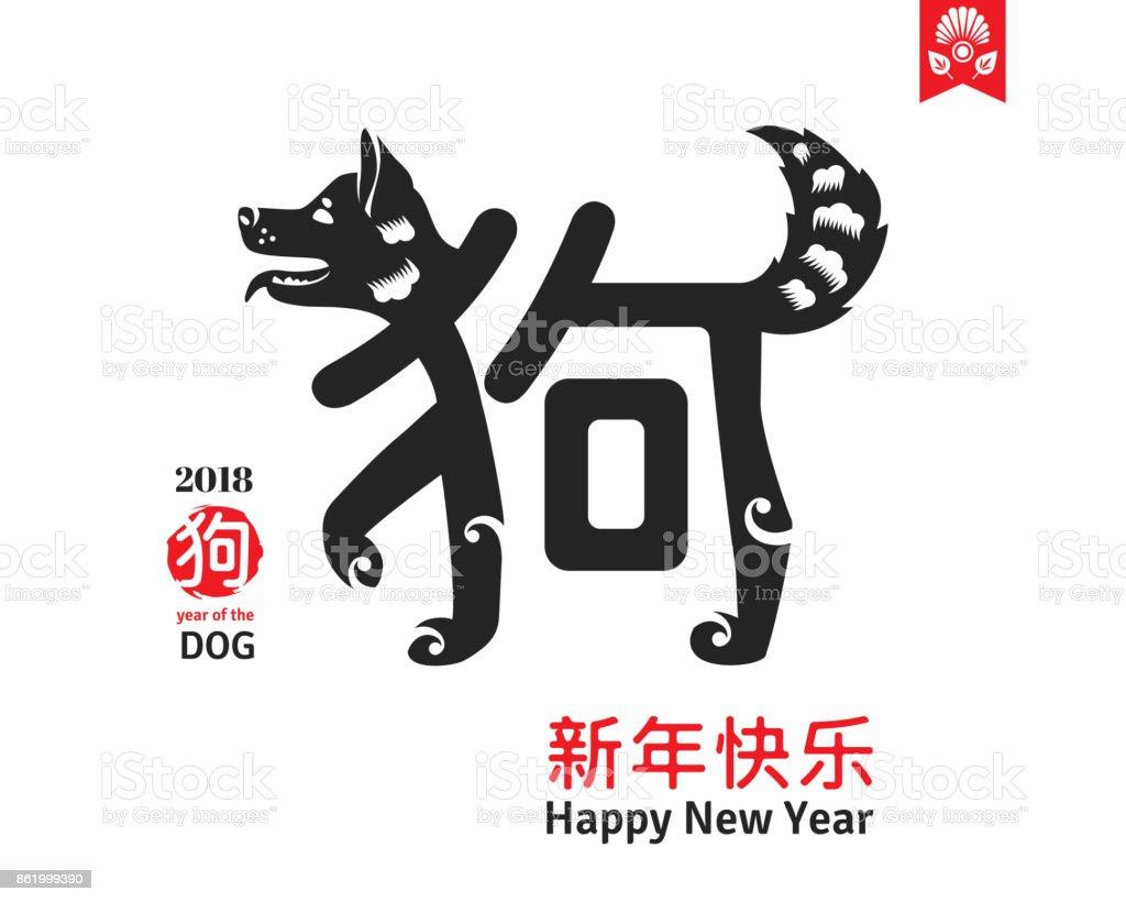 Chinese New Year 2018 Hieroglyphe – Vektorgrafik