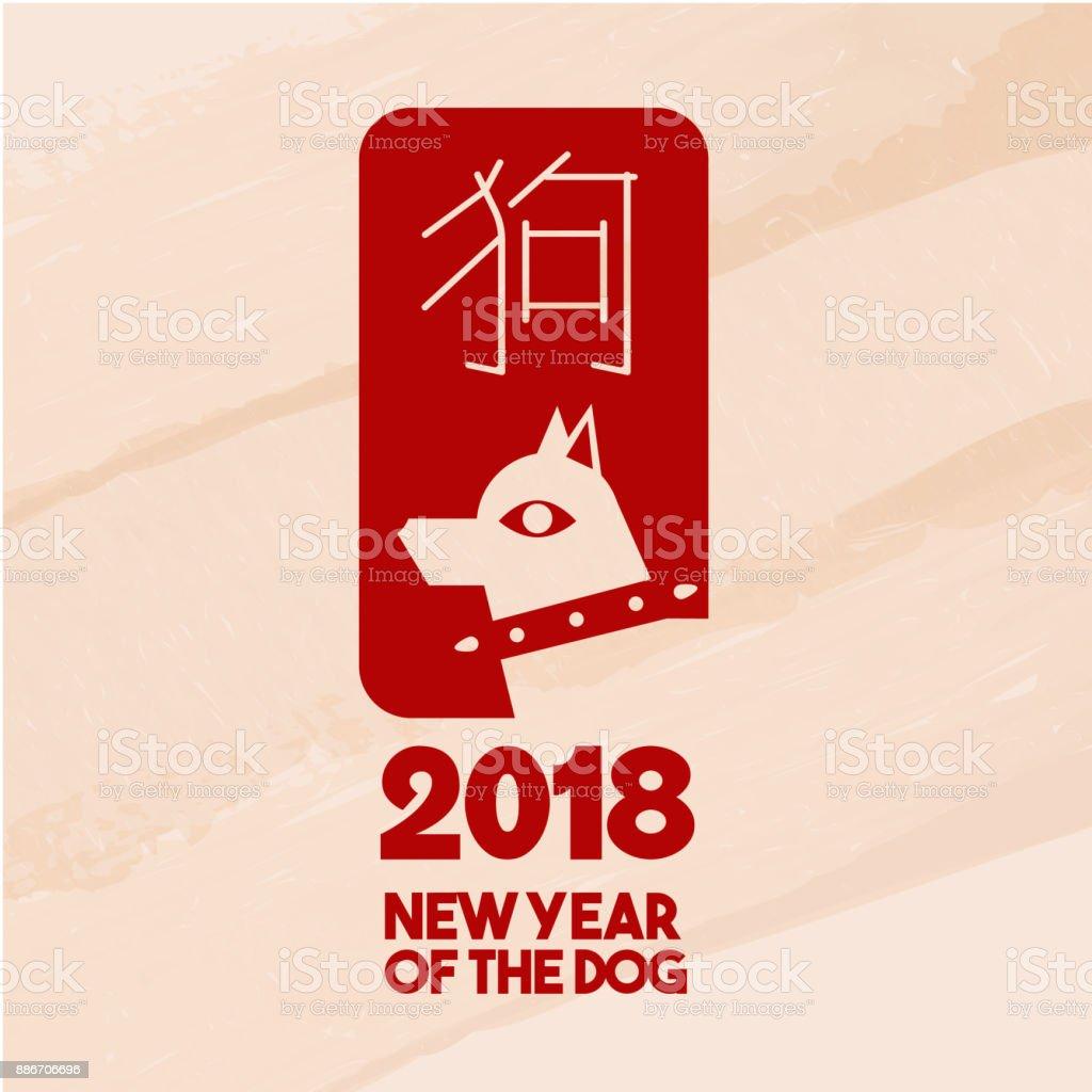 Chinesisches Neujahr 2018 Moderne Hund Stempel Kunst Illustration ...