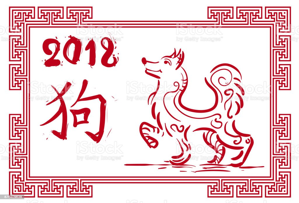 Chinese New Year 2018 Symbol In Traditional Red Frame Asian Holiday