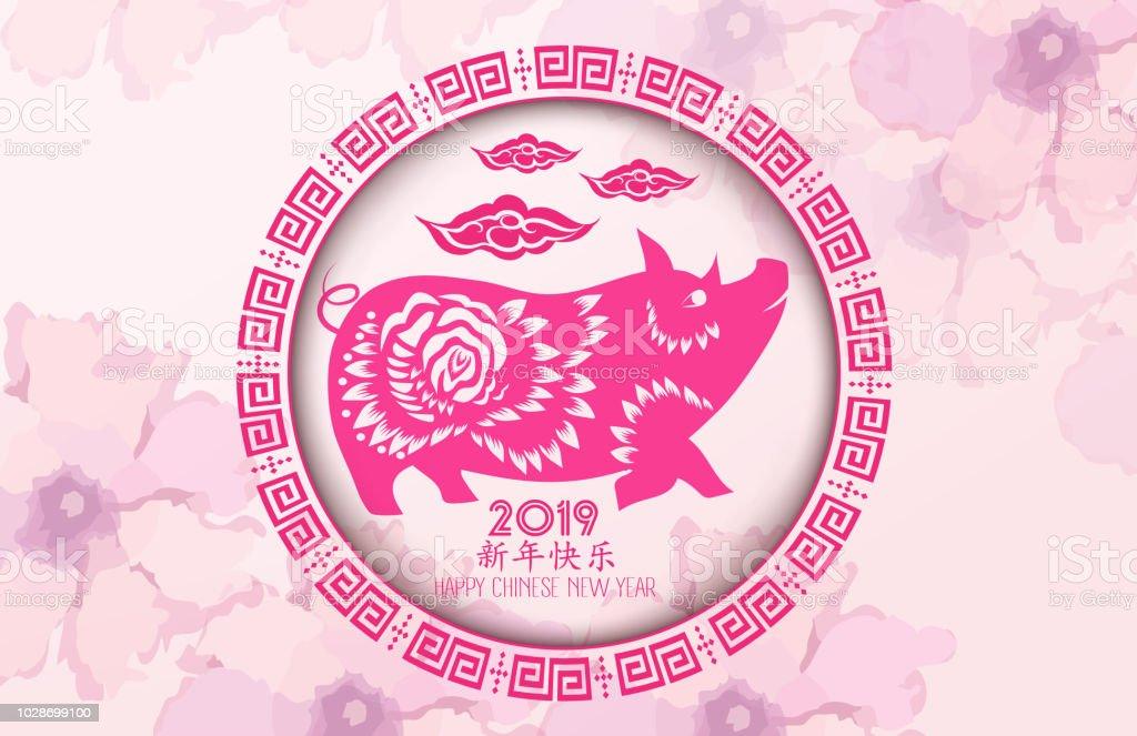 Chinesisches Neujahr 2019 Hintergrund Chinesische Schriftzeichen ...