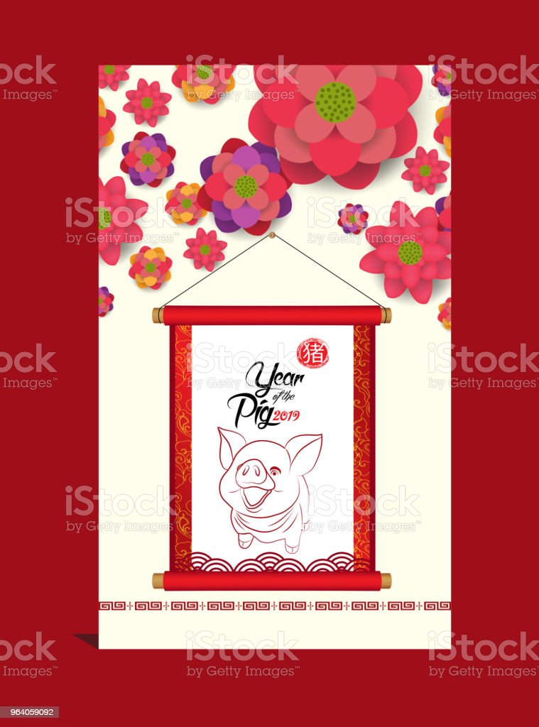 Chinese new year 2019 card with blossom and scroll (hieroglyph Pig) - Royalty-free 2019 stock vector