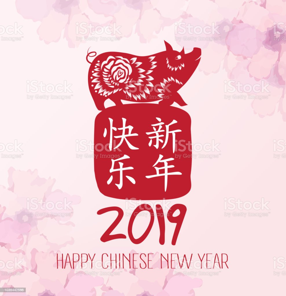 Chinese New Year 2019 Stamp Background Chinese Characters Mean Happy