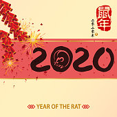 Chinese New Year 2020 painting, inside with firecracker, Chinese stamp print, 2020 brush script and rat brush paints graphic.
