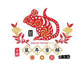 "Chinese New Year 2020 year of the Rat. Translation of Calligraphy main: ""Year of the Rat auspicious"" . Red Stamp with Vintage Rat Calligraphy."