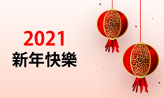 Chinese New Year 2021 greeting card, vector art design background