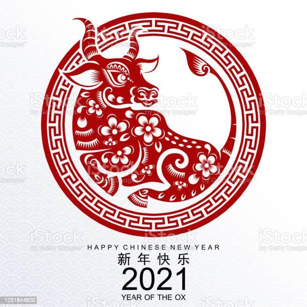 2021 旧 正月