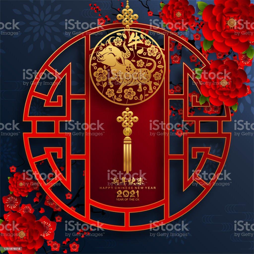 正月 中国 2021 旧