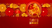 istock Chinese New Year 2021 Year Of The Ox 1256811113