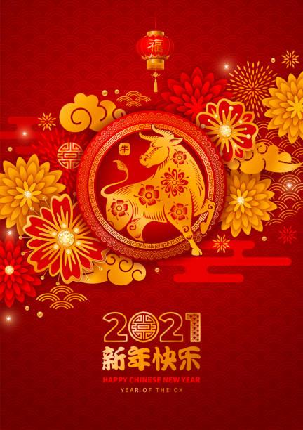 중국 새해 2021 년 황소 - chinese new year stock illustrations