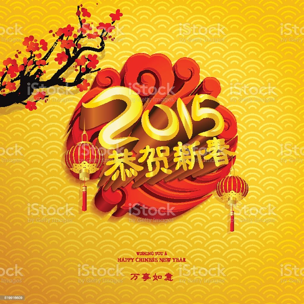 Chinese New Year Background Royalty Free Stock Vector Art Amp