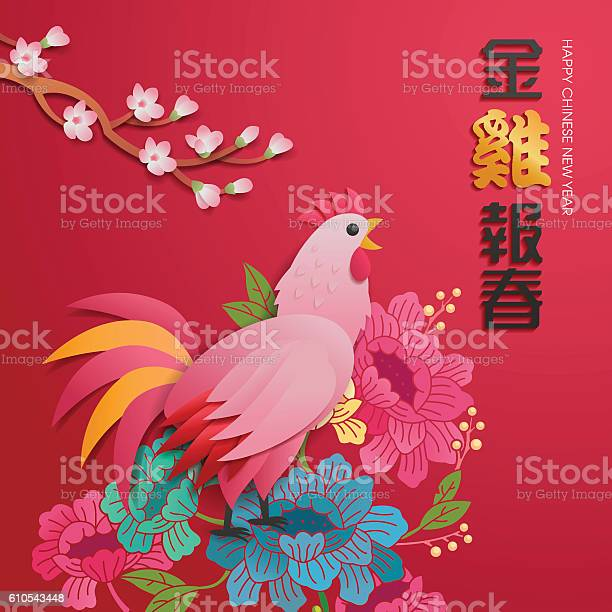 Chinese new year background vector id610543448?b=1&k=6&m=610543448&s=612x612&h=fgrr29o65hrbicbsum8yitaj9ljlvguahtjagtwwwm0=