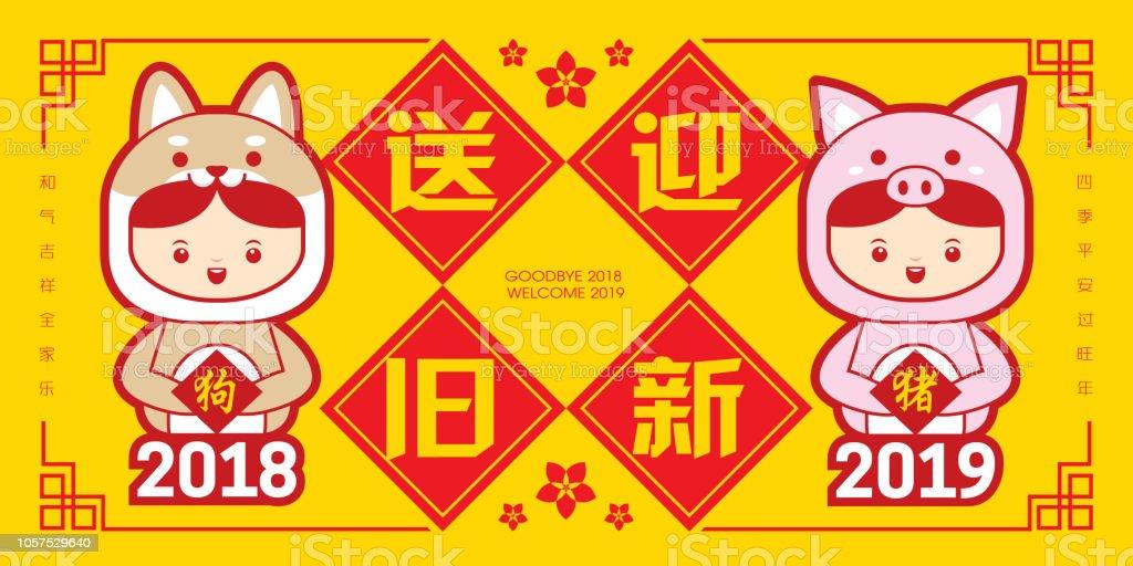 2019 Chinesisches Neujahr Banner Vorlage Mit Niedlichen Kinder Ein ...