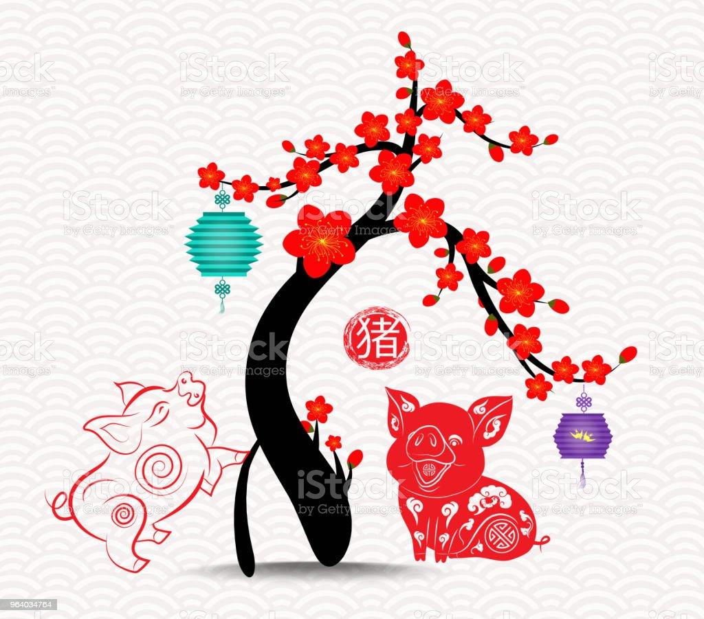 中国の旧正月の花木 2019 背景。ブタ (豚象形文字) の年 - 2019年のロイヤリティフリーベクトルアート