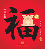 Chinese calligraphy - Blessing with cute cartoon pig. Vector illustration of chinese font or typography. (Caption: 2019, year of the pig ; welcome the spring that bringing happiness & luck