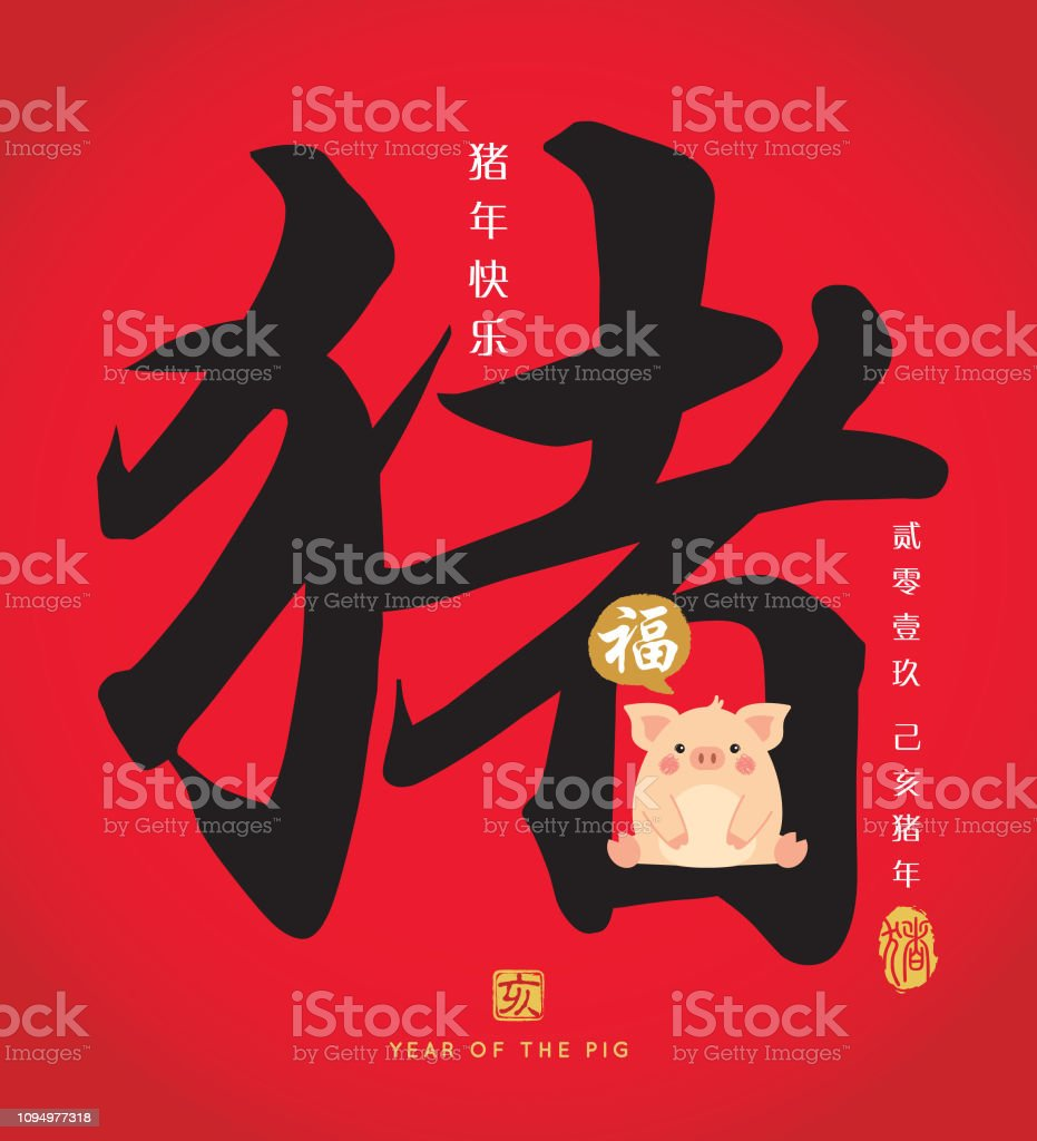 2019 chinese new year calligraphy - Pig