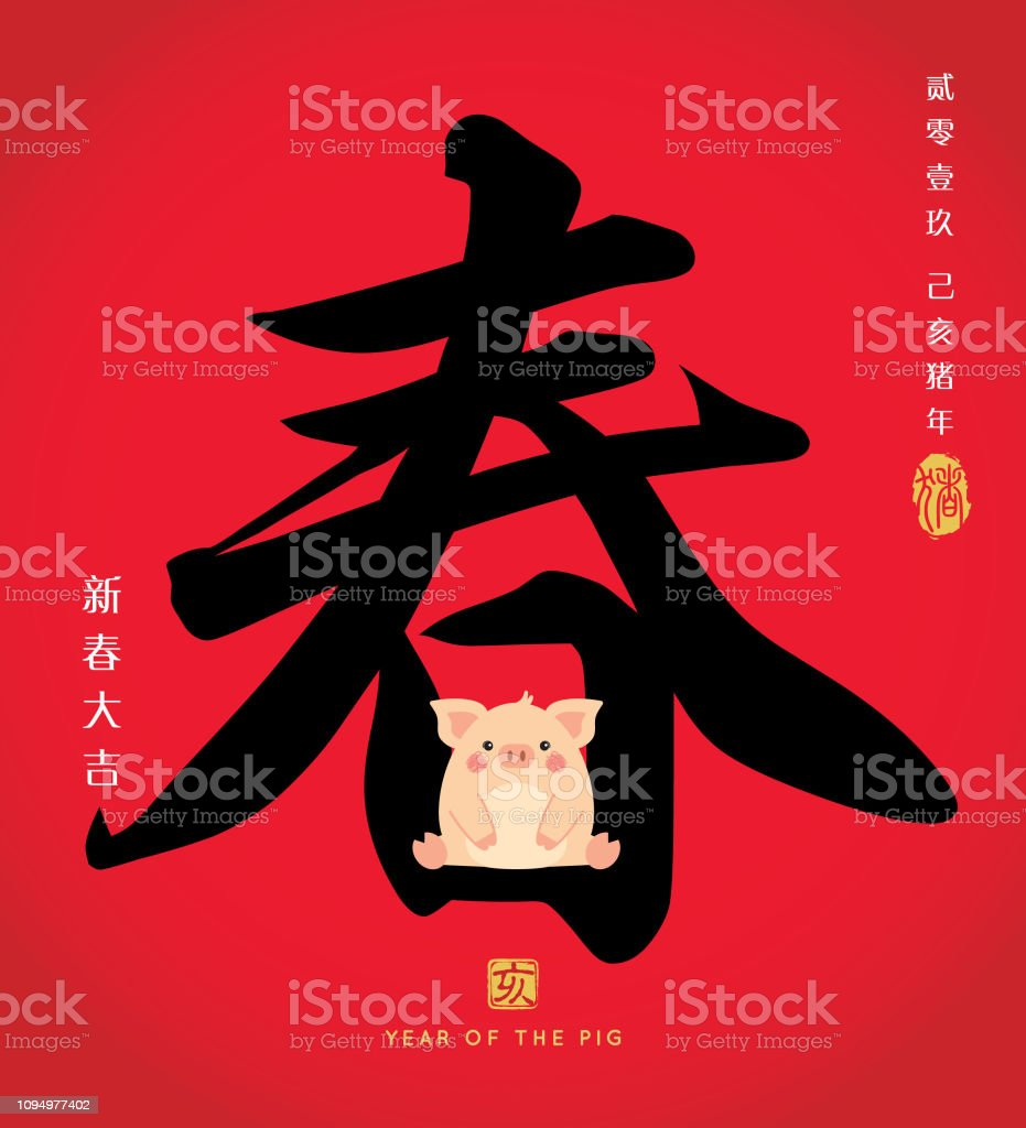 2019 chinese new year calligraphy - Spring