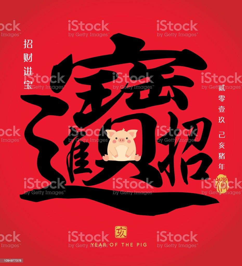 2019 chinese new year calligraphy - Treasure
