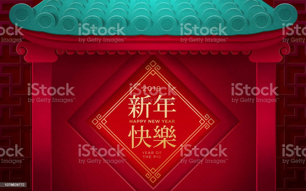 2019 Chinese New Year Card Design With Gates Stock