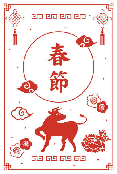 2021 chinese new year card - lunar new year stock illustrations