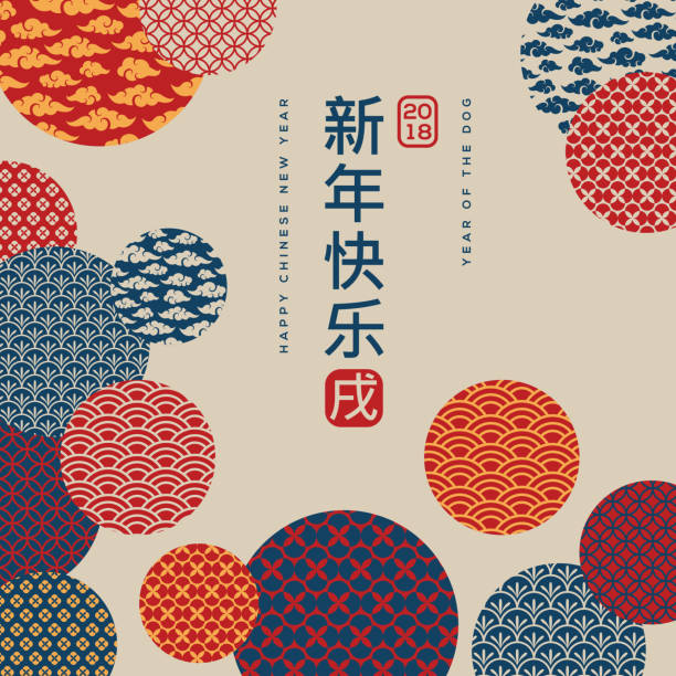 Chinese New Year card with geometric ornate shapes 2018 Chinese New Year greeting card with geometric ornate shapes. Chinese Vertical Hieroglyphs Translation: Happy New Year. Hieroglyph in red stamp: Zodiac Sign Dog japanese culture stock illustrations