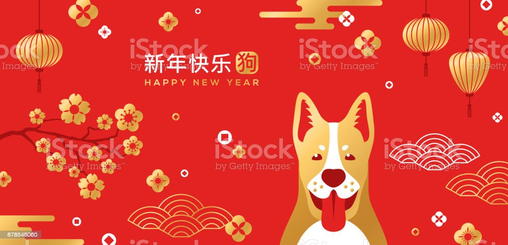 Chinese New Year card with traditional asian patterns and dog vector art illustration