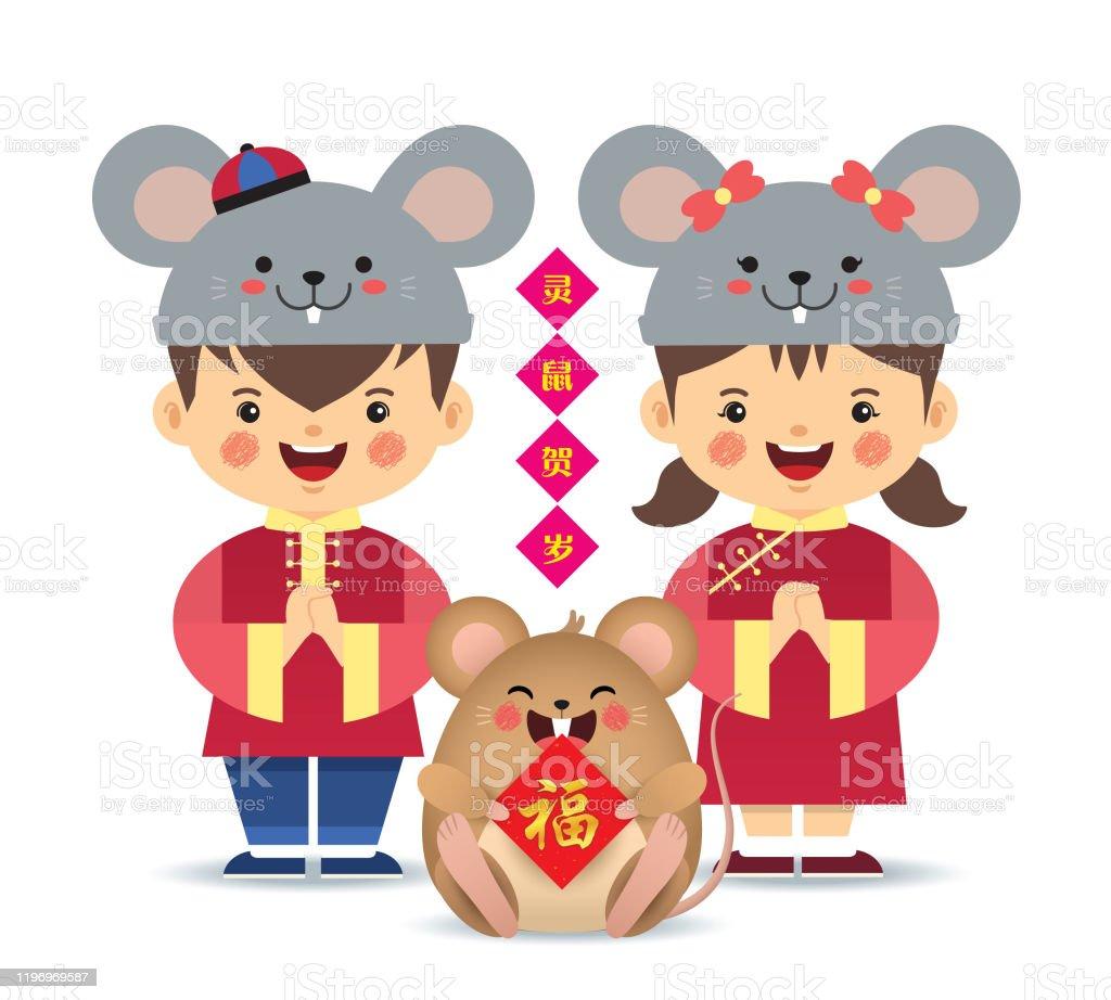 中国の旧正月 漫画中国の男の子中国のカップルを保持するマウスで女の子 年のベクターアート素材や画像を多数ご用意 Istock