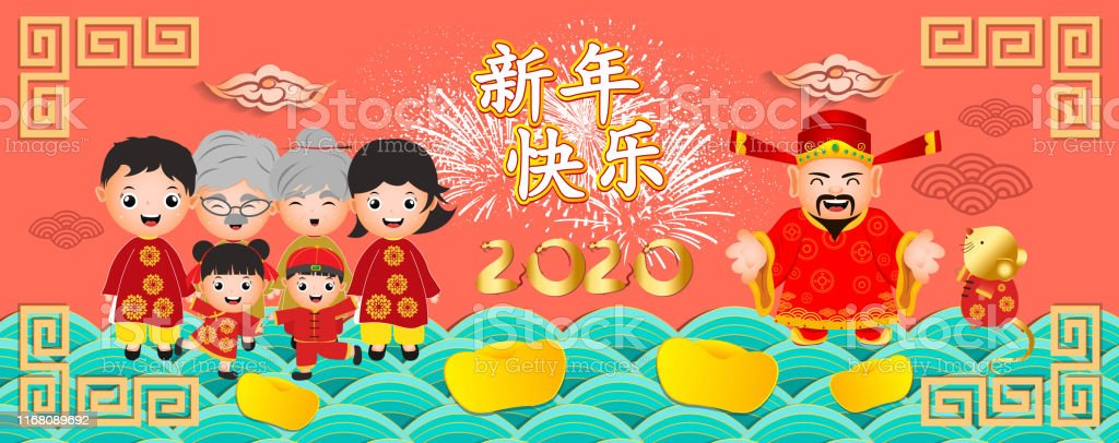 2020 Chinese New Year Cute Family Happy Smile Chinese Words