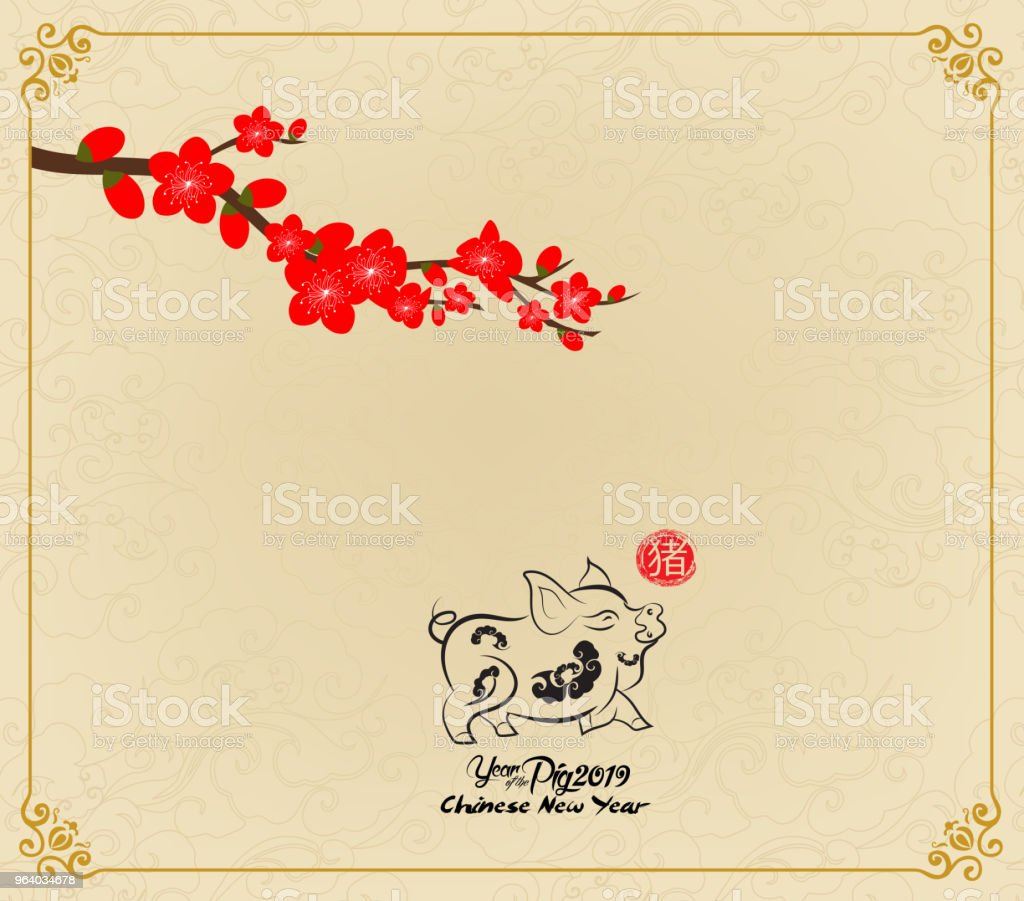 Chinese New Year design. Dog with plum blossom in traditional chinese background. (hieroglyph pig) - Royalty-free 2019 stock vector
