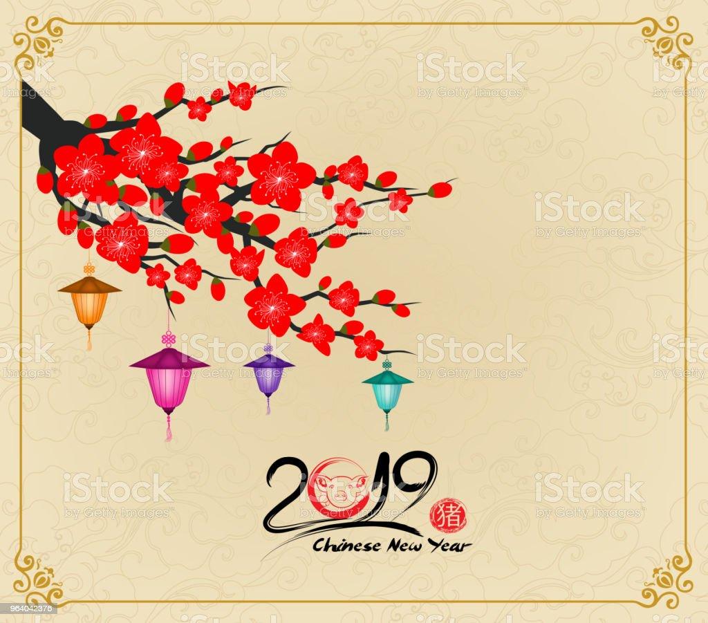 中国の旧正月のデザイン。伝統的な中国の背景で梅の花と豚します。(象形文字豚) - 2019年のロイヤリティフリーベクトルアート